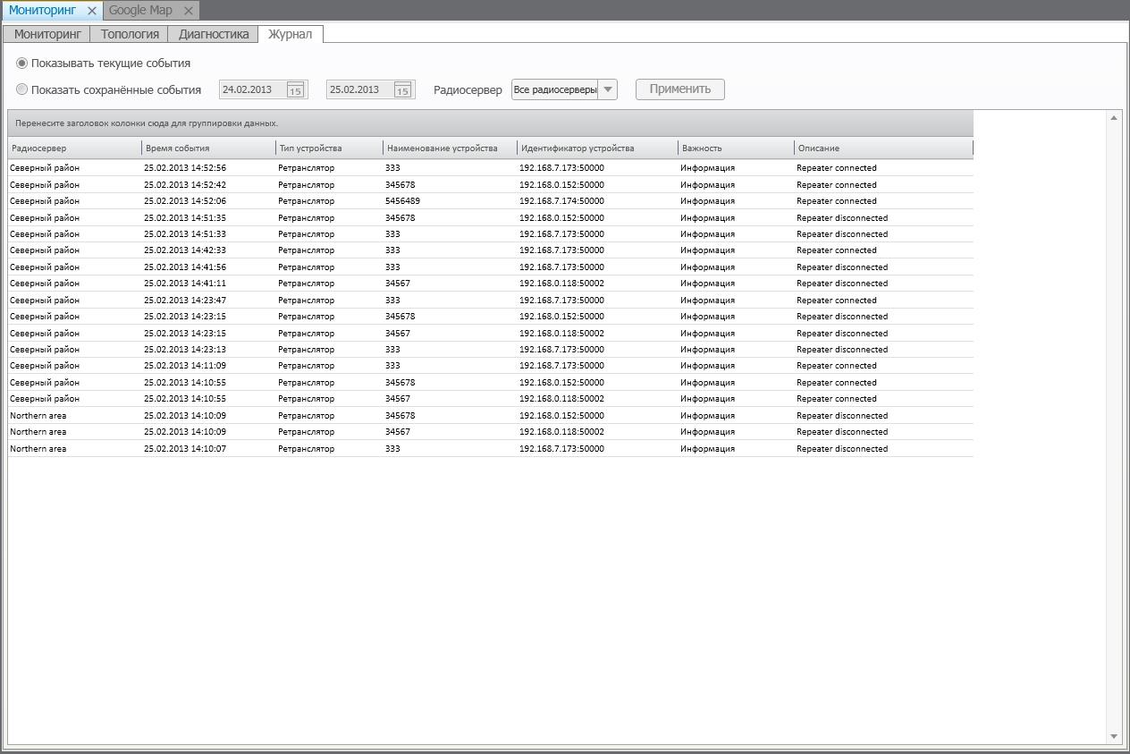 pic_Monitoring_alarm_log