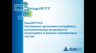 pic_SmartPTT_Release_8.6_ru