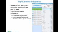 pic_webinar_SmartPTT_Release_86_ru