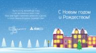 С_Новым_Годом_и_Рождеством!