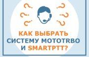 SmartPTT Enterprise vs PLUS