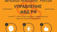 SmartPTT for Novgorod Police