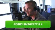 Релиз SmartPTT 9.4
