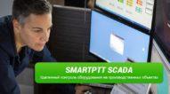 SmartPTT SCADA