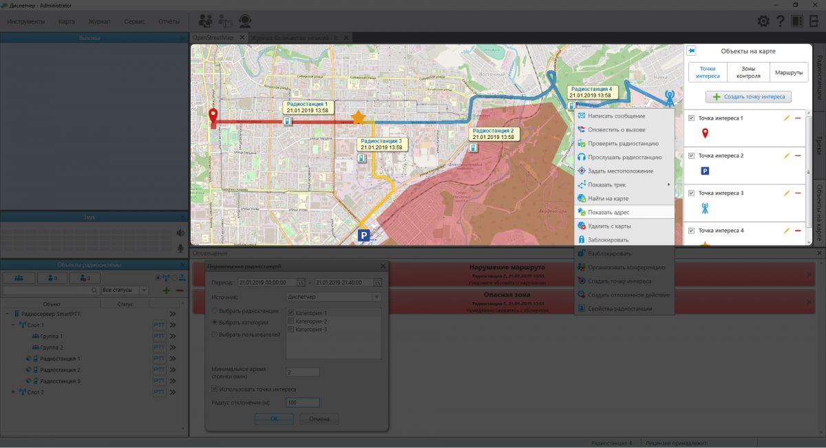 Обозначение важных объектов на карте в качестве точек интереса (POI)