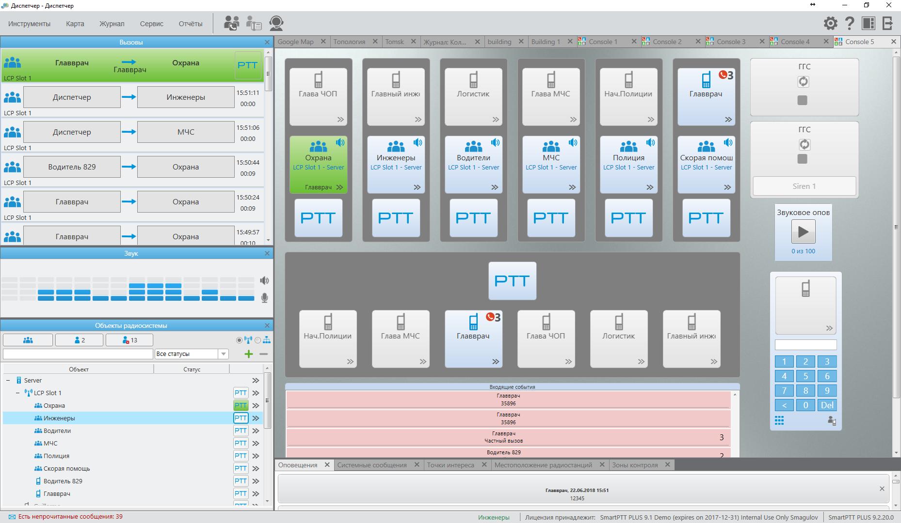 MOTOTRBO Radio Dispatch console   SmartPTT   DMR