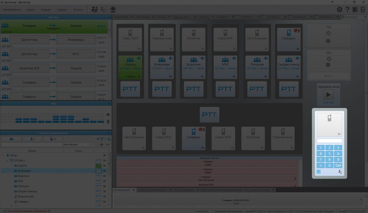 Цифровая клавиатура для ручного набора ID радиостанции или выбора из алфавитного списка абонентов