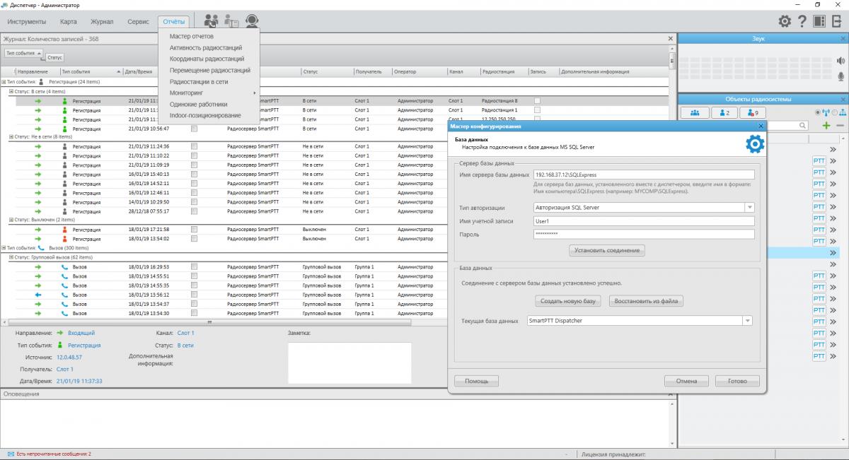 Запись данных обо всех событиях в системе (в качестве хранилища данных используется MS SQL Server)