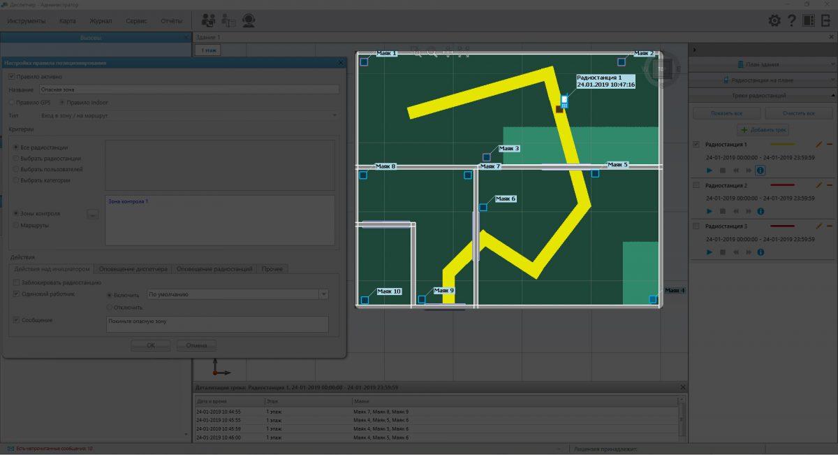 Визуализация перемещений на двумерном (JPEG, PNG, BMP) плане помещения