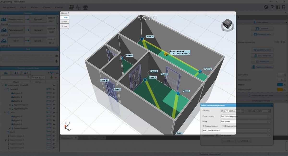 Визуализация перемещений на трехмерном (DWG, DXF) плане помещения