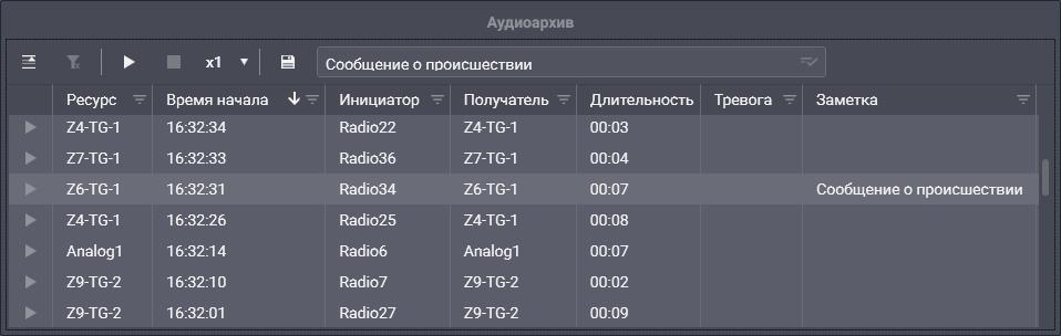 SmartPTT Express tile